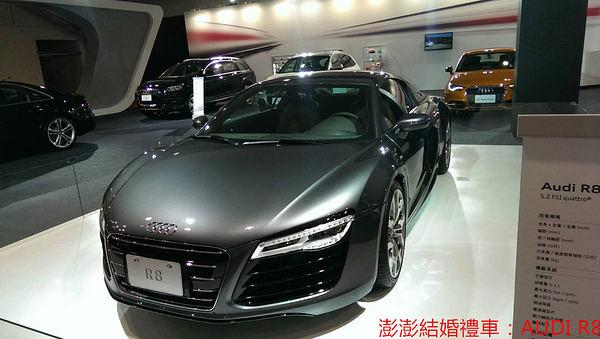 台南結婚禮車【奧迪R8】新娘禮車劵