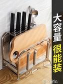 不銹鋼刀架廚房置物架用品菜板架刀具架收納架菜刀架刀座砧板架 【快速出貨】
