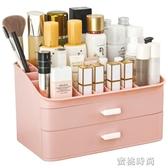 化妝品收納盒桌面簡約口紅護膚刷筒整理家用面膜網紅梳妝臺置物架『蜜桃時尚』