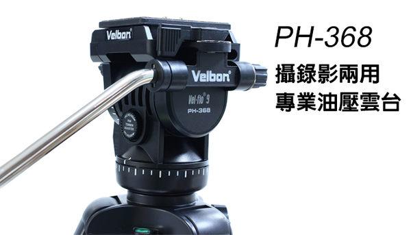 【震博】Velbon Videomate 638 油壓雲台腳架 (分期0利率)