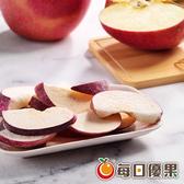 蘋果凍乾30G 每日優果