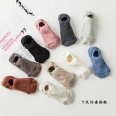【5雙】短襪船襪純棉淺口隱形硅膠防滑襪子女【極簡生活館】