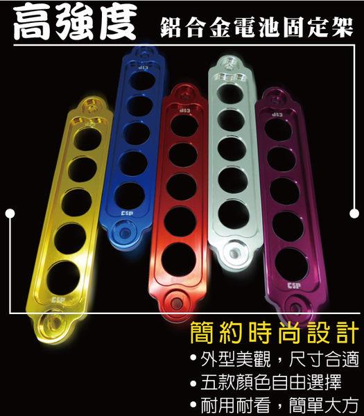 高強度鋁合金電池固定架 ( 長尺寸-5洞造型 )