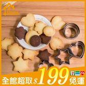 ✤宜家✤不銹鋼餅乾模具12件套 烘培模具