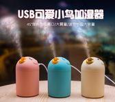 usb加濕器迷你小型空氣家用辦公室桌面學生宿舍車載噴霧·皇者榮耀3C旗艦店