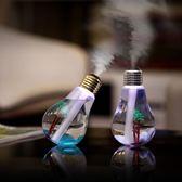 安淘創意燈泡迷你空氣宿舍辦公室USB加濕器臥室家用桌面小型禮品 跨年鉅惠85折