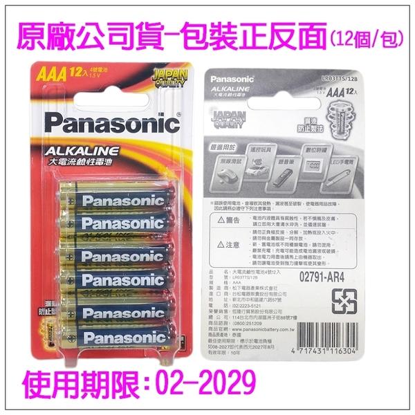 Panasonic ALKALINE大電流鹼性電池(4號12入)效期:2029/02