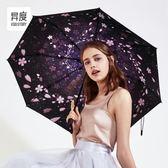 異度 太陽傘遮陽防紫外線女超輕小折疊晴雨傘兩用防曬迷你五折傘     糖糖日系森女屋