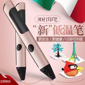 第7代3d打印筆低溫創意涂鴉筆兒童益智生日禮物三d立體繪畫筆 英雄聯盟igo