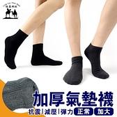 純棉素色氣墊襪 毛巾底 運動襪 棉襪 襪子 除臭襪 運動襪 台灣製 氣墊襪【CT00-12】綾羅綢緞