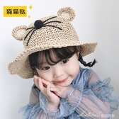 貓咪草帽女童夏天遮陽帽寶寶防曬太陽帽男童帽子兒童沙灘帽子 蜜拉貝爾
