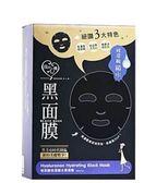 我的心機 玻尿酸保濕鎖水黑面膜(盒裝8入)【寶雅】我的心機 保濕 黑面膜