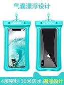 手機防水袋游泳潛水漂流通用蘋果華為防水套專用水下拍照觸屏掛脖·享家