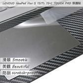 【Ezstick】Lenovo IdeaPad Flex 5 15 ITL TOUCH PAD 觸控板 保護貼