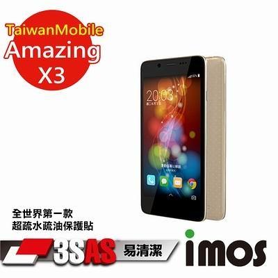 ♕全世界第一款♕ iMOS 台哥大 TWM Taiwan Mobile Amazing X3 3SAS 超疏水疏油保護貼