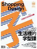 Shopping Design 設計採買誌 11月號/2017 第108期:生活裡的字型課