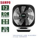 SAMPO聲寶12吋DC3D循環扇SK-HA12S