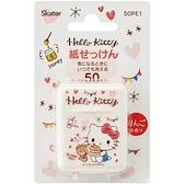 小禮堂 Hello Kitty 攜帶型盒裝紙肥皂 紙香皂 皂紙 50入 (白 插圖) 4973307-53133