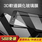[輸碼Yahoo88抵88元]iPhone 8 / 8 Plus 3D 軟邊 鋼化膜 不碎邊 螢幕保護貼 全屏 玻璃膜 抗指紋 曲面