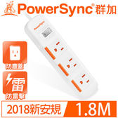 PowerSync群加 1開3插滑蓋防塵防雷擊延長線1.8M TPS313DN9018
