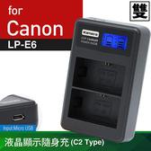 Kamera佳美能 液晶雙槽充電器for Canon LP-E6 (一次充兩顆電池) 行動電源也能充