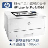 【送第二紙匣】HP LaserJet Pro M402dn 辦公用黑白雷射印表機