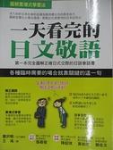 【書寶二手書T3/語言學習_ELJ】一天看完的日文敬語:第一本完全圖解正確日式交際_王海, 唐澤明