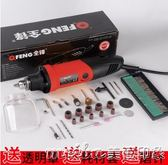 調速電動打磨機多功能玉石拋光機雕刻機迷你電鉆打磨工具電磨QM 美芭