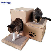 得酷  喵星人用品瓦楞紙貓屋雙層房子貓抓板貓咪磨爪玩具貓窩蹭癢igo  晴光小語