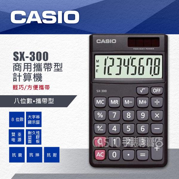 CASIO 卡西歐 計算機專賣店 SX-300 8位數 大字幕顯示 太陽能及電池雙電源供應