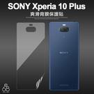SONY Xperia 10 Plus 背膜 似包膜 爽滑 背貼 保護貼 手機膜 背面 保貼 手機貼 保護膜
