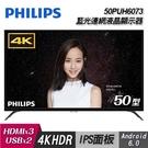 【免運費+安裝 PHILIPS 飛利浦 50吋 4K聯網 HDR 淨藍光 液晶 電視/顯示器+視訊盒 50PUH6073