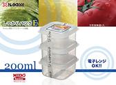《Midohouse》NAKAYA『日本製 PP211004方形保鮮盒』(3入)