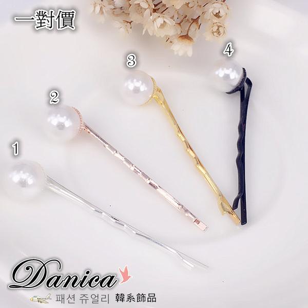 髮夾 現貨 韓國氣質甜美小香風手作簡約珍珠一對髮夾/一字夾(4色) S7778 Danica 韓系飾品 韓國連線