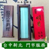 笛膜盒 [網音樂城] 紅木 竹笛 笛子 曲笛 梆笛 笛膜 膜盒 (贈 明貴笛膜 阿膠塊 )