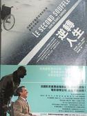 【書寶二手書T1/一般小說_JNH】逆轉人生_菲利普.波佐.迪博戈