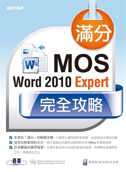 (二手書)滿分!MOS Word 2010 Expert完全攻略