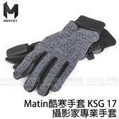 MATIN 酷寒手套 KSG 17 灰色 攝影家專業手套 (6期0利率 免運 立福公司貨) 有分尺寸 Glove