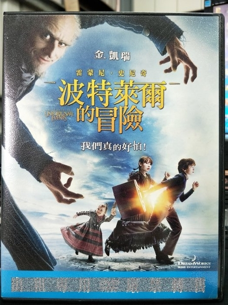 挖寶二手片-F01-021-正版DVD-電影【波特萊爾的冒險】金凱瑞 梅莉史翠普 裘德洛(直購價)