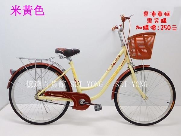 【億達百貨館】20005 新品 24吋自行車 淑女車 24吋腳踏車 整臺裝好出貨 現貨特價~