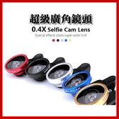 SELFIE CAM LENS 手機廣角 自拍鏡頭 廣角鏡頭 0.4x