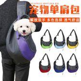 寵物背包  外出便攜 貓狗旅行斜挎單肩包泰迪比熊透氣網布袋