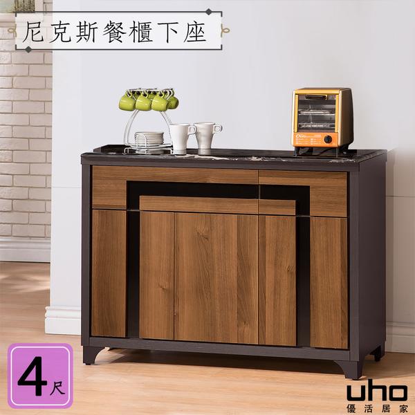 餐櫃【UHO】尼克斯4尺餐櫃-鐵刀胡桃色 免運