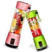 榨汁機電式便攜榨汁杯電動迷你果汁杯玻璃料理杯小型榨汁機家用 果果輕時尚igo 220v