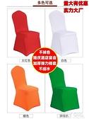彈力通用椅套罩加厚連體椅套飯店婚慶酒店宴會白色椅子套彈力椅套 夏季狂歡