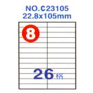 Herwood 鶴屋牌 NO.C23105 A4 雷射噴墨影印自黏標籤貼紙/電腦標籤 22.8x105mm 20大張入