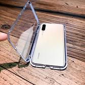 華為p30pro手機殼p30透明玻璃保護套p20 pro磁吸全包防摔p20青春男女por新款 店慶降價