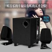 音響 響臺式低音家用多媒體木質電視筆記本箱重 my1130【雅居屋】