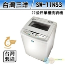 缺貨/含限區配送+基本安裝*SANLUX台灣三洋 11KG定頻單槽洗衣機 SW-11NS3