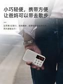 收音機 索愛S-91新款便攜式收音機老人老年迷你小型插卡音響播放器全波段  美物 99免運